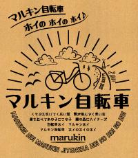 マルキン自転車2018モデル