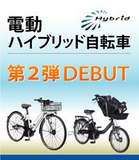 マルキン電動ハイブリッド自転車絶賛販売中!