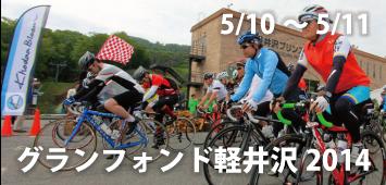 140324karuizawa_top_banner