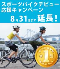 スポーツバイクデビュー応援キャンペーン第2弾