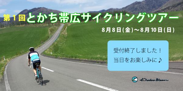 「第1回とかち帯広サイクリングツアー」受付終了!