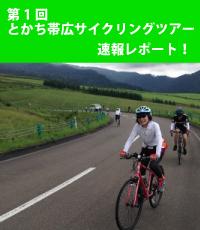 【速報】第1回とかち帯広サイクリングツアー