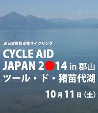 """""""サイクルエイドジャパン2014in郡山""""が開催!"""