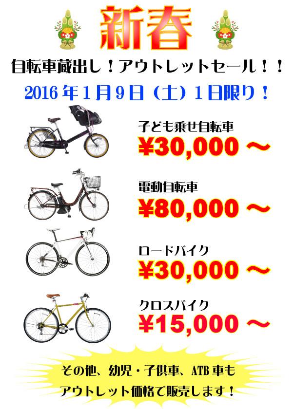 自転車の 越谷 自転車 : HODAKA(ホダカ株式会社) 自転車 ...