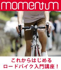 momentum ロードバイク入門講座を展開中です!